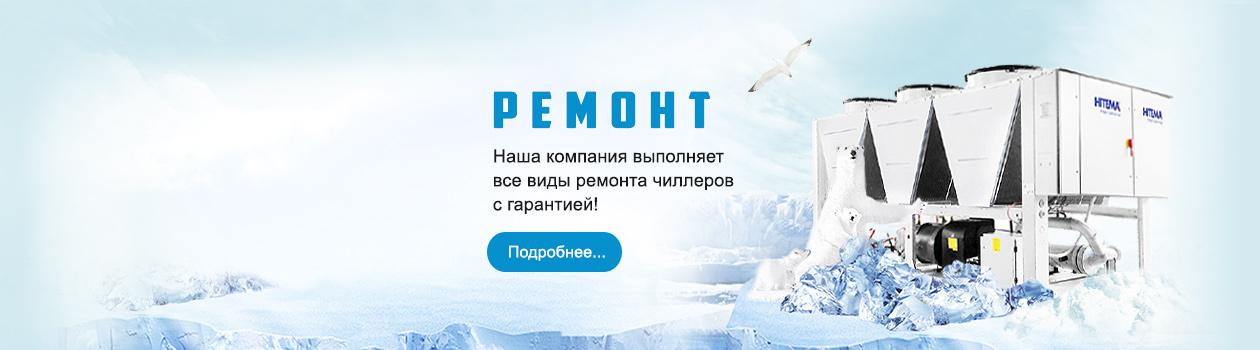 Ремонт чиллера